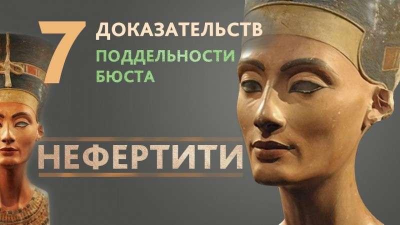 Фальсификация истории: 7 доказательств поддельности знаменитого бюста Нефертити