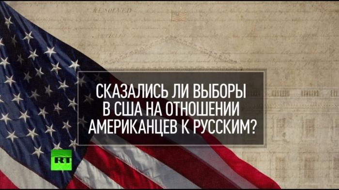 Дональд Трамп год в президентском кресле: что о нём думают русские в США