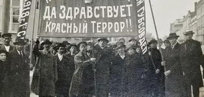 Красный террор в России с октября 1917 года по май 1918 года