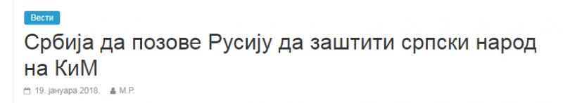 Сербский народ натерпелся от англосаксов и просит помощи: «Путин, введи войска!»