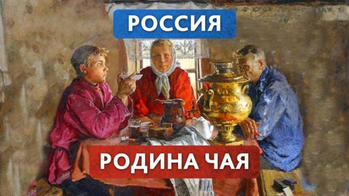 Родина чая – Россия. Русский чай до 1917 года шёл на экспорт
