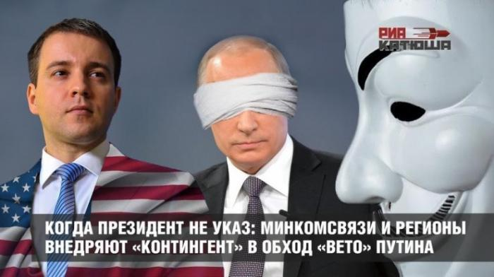 Когда Путин не указ: Минкомсвязи и регионы внедряют «Контингент» в обход «вето» Президента