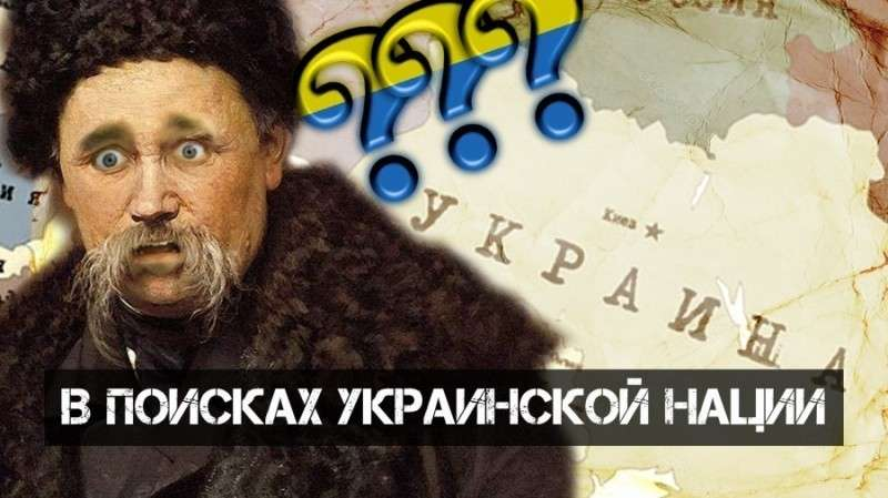 В поисках украинской нации. А где же она?