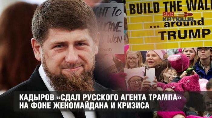 Кадыров «сдал русского агента Трампа» на фоне кризиса в США