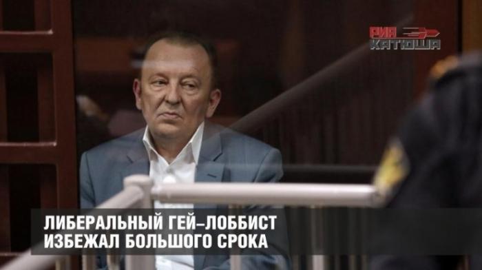 Либеральный гей-лоббист и русофоб Вячеслав Нотяг избежал большого срока