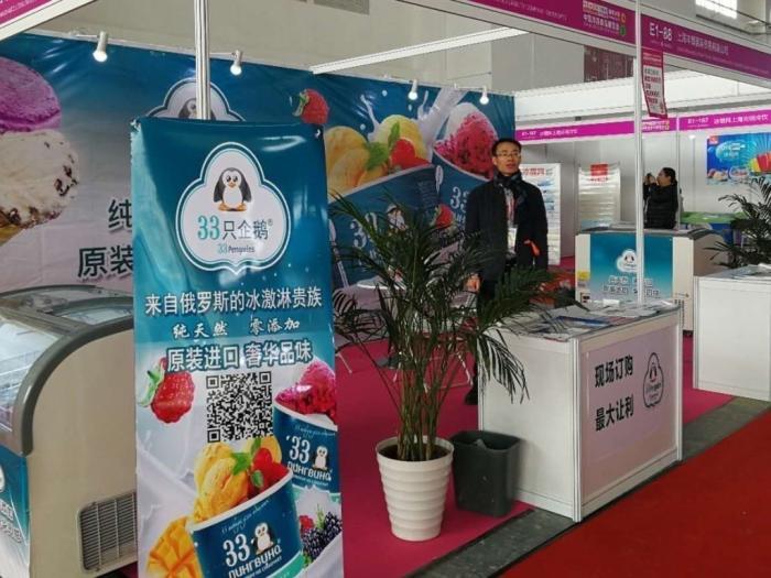 Мороженное из Томска выходит на рынок Китая