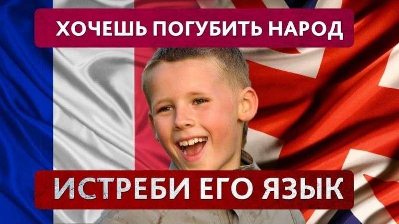 Геноцид русов: «Хочешь погубить народ, истреби его язык»