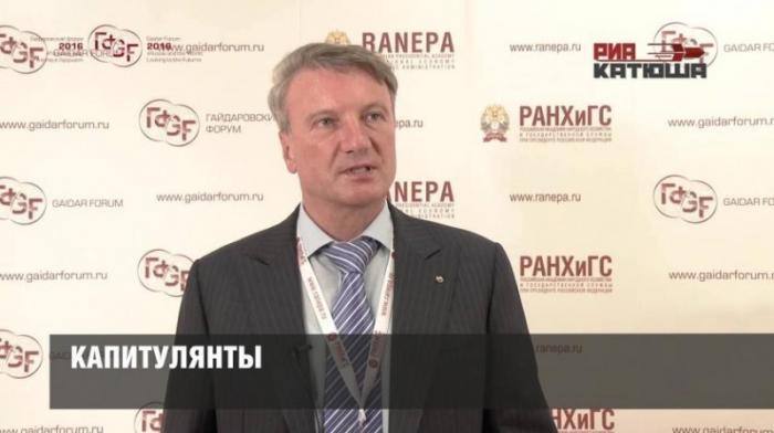Герман Греф на Гайдаровском форуме в очередной раз призвал сдаться Западу