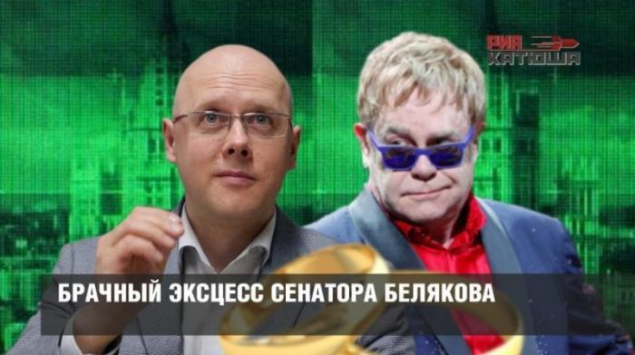 Голубое лобби сенатора Белякова открыто выступило против государственной семейной политики