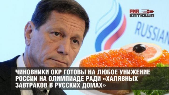 Чиновники готовы на любое унижение России на Олимпиаде ради халявных завтраков
