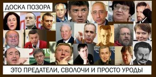 Картинки по запросу пятая колонна россии