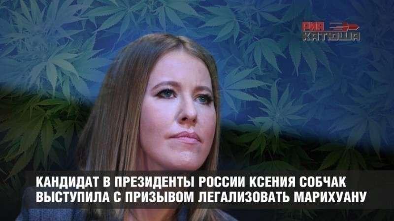 Ксения Собчак подтвердила, что она кандидат против всех, призвав легализовать наркотики