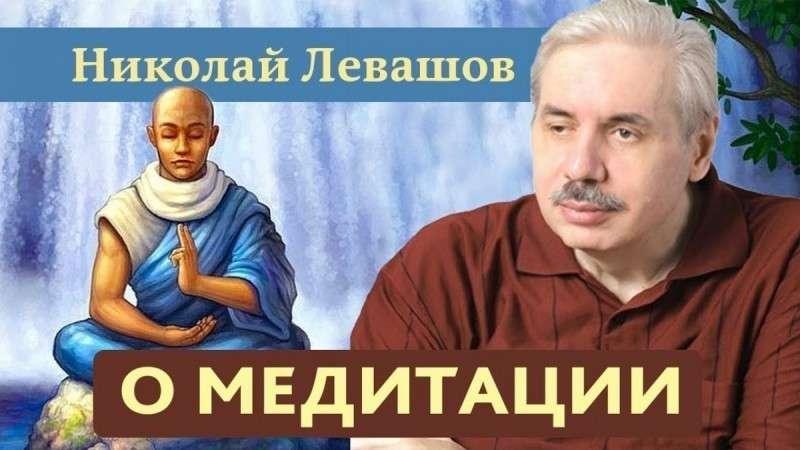 Николай Левашов о том, чем опасна медитация?