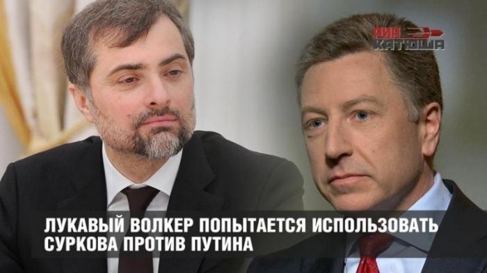 Лукавый Волкер попытается использовать Владислава Суркова против Президента Путина
