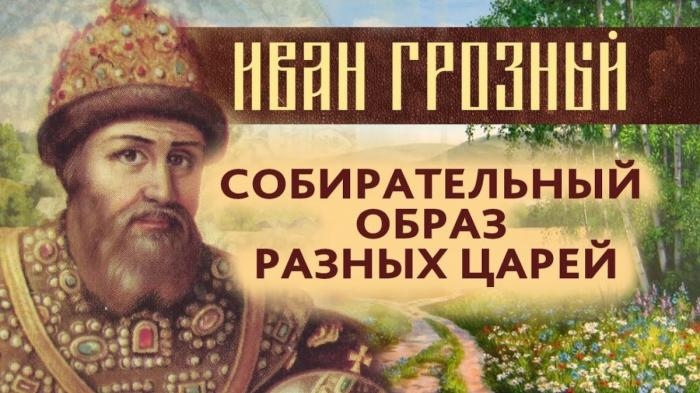 Загадки царя Ивана Грозного или собирательный образ разных царей