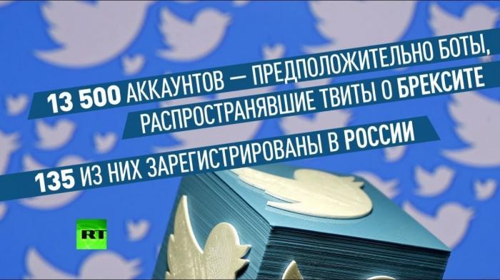 Как ни старался Twitter, но доказательств вмешательства Кремля в брексит не нашёл