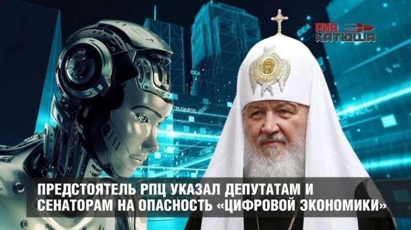 Патриарх Гундяев благославил чиновников на развитие электронного концлагеря в России