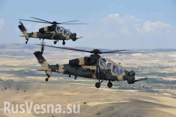 Сирия: боевые вертолёты ВВС Турции атакуют афринских курдов | Русская весна