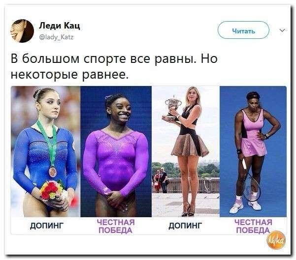 Юмор помогает нам пережить смуту: на Олимпиаду допинга завезли