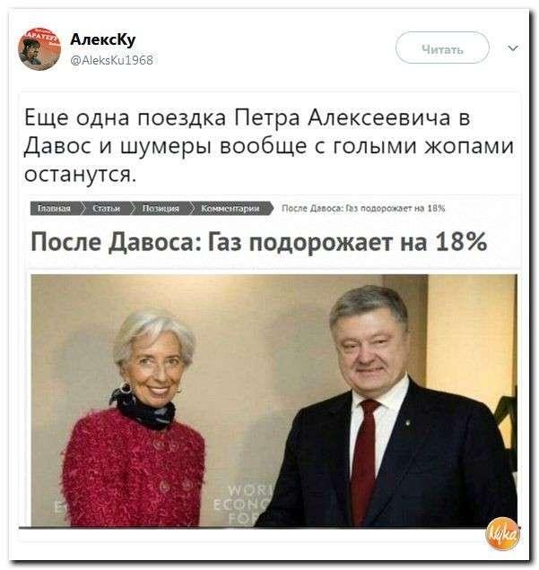 Юмор помогает нам пережить смуту: Давос Петрушу не обрадовал – ни газа, ни денег не дали
