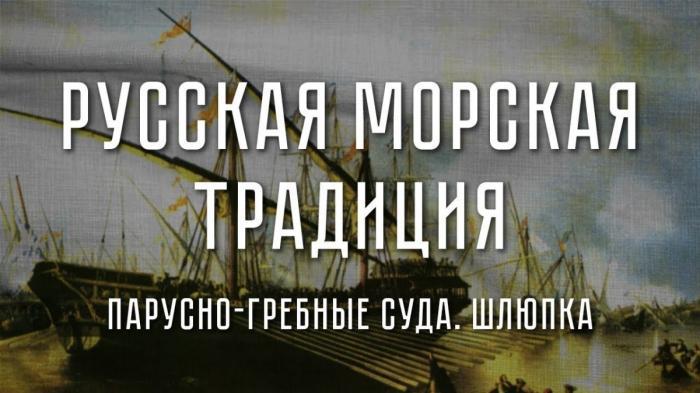 Шлюпка и её роль в ВМФ Российской Империи