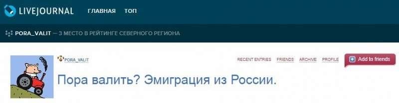 Почему возвращаются «уехавшие навсегда»? Пора валить «валить» в Россию
