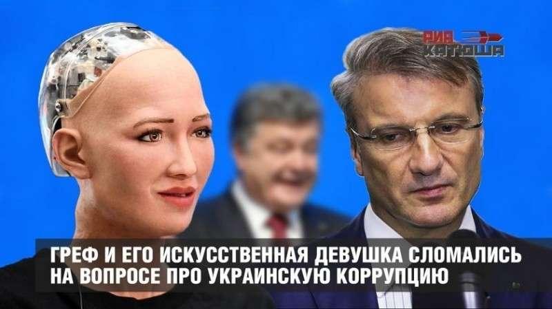 Греф и его искусственная девушка сломались на вопросе про украинскую коррупцию