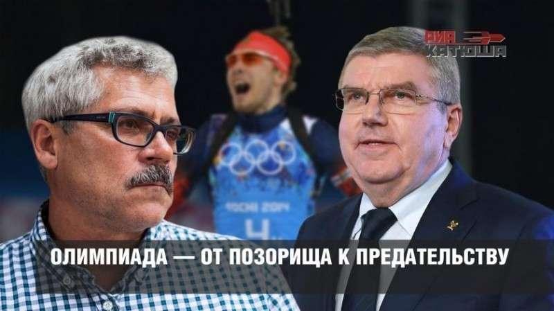 Олимпиада 2018 – путь от позорища к предательству