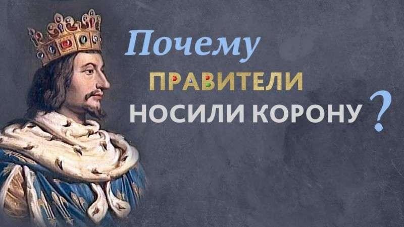 Для чего правители прошлого надевали ювелирное украшение – корону на голову?