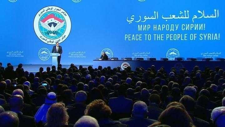 В Сочи открылся Конгресс национального диалога Сирии