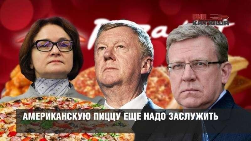В «Кремлёвский доклад» попали многие либералы и борцы за интересы США в российской элите