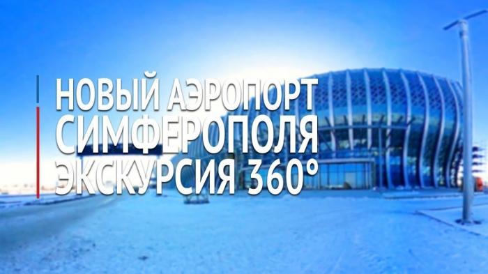 Новый терминал аэропорта Симферополь. Первая экскурсия в формате 360°