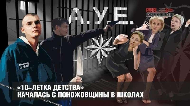 В России «10-летка детства» началась с поножовщины в школах