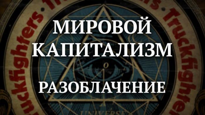 Мировой капитализм. На кого работают российские олигархи?