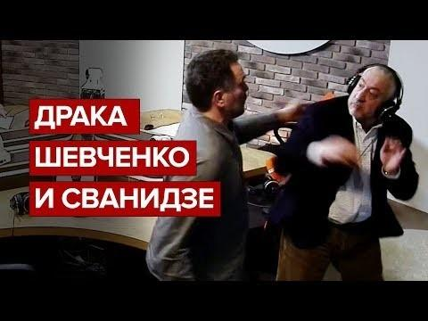 Шевченко дал в морду Сванидзе за Сталина. Грамотно спровоцировал