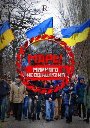Марш «мирного» неофашизма