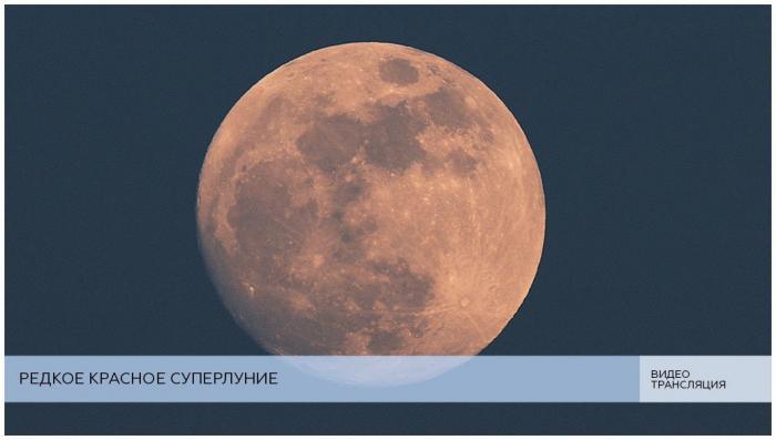 Суперлуние 31 января 2018, кровавая луна. Будьте предельно осторожны!