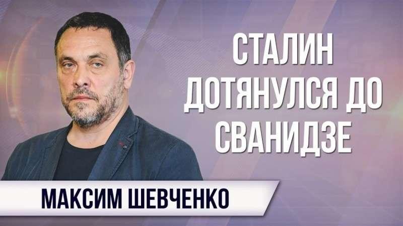 Максим Шевченко – драка со Сванидзе. Сталин дал ответ на вранье либералов