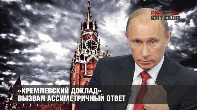 «Кремлёвский доклад» США вызвал асимметричный ответ России