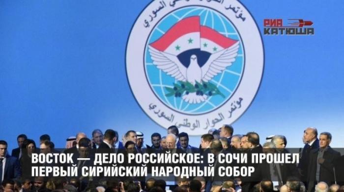 Пока Запад думает, как разделить Сирию, в Сочи прошел первый сирийский Народный Собор