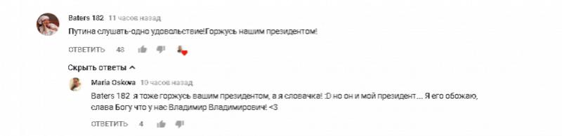 Словачка о Путине :