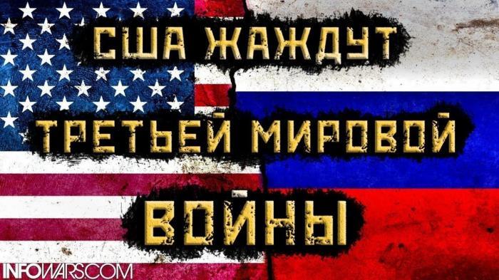 Мировое Правительство готовится к войне с Россией, Алекс Джонс