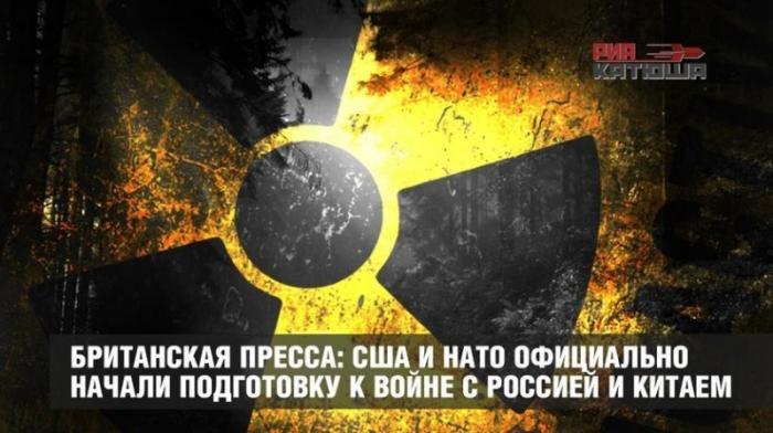 Британские СМИ: США и НАТО официально начали подготовку к войне с Россией