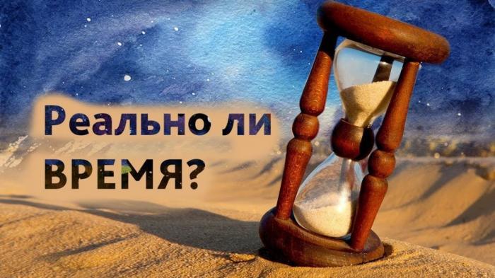 Что мы знаем о времени? Времени не существует вообще