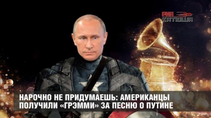 Нарочно не придумаешь: американцы получили премию «Грэмми» за песню о Владимире Путине