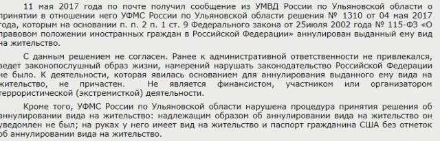 ФСБ Ульяновской области признало экстремистом жидкого гондураса - хасида секты