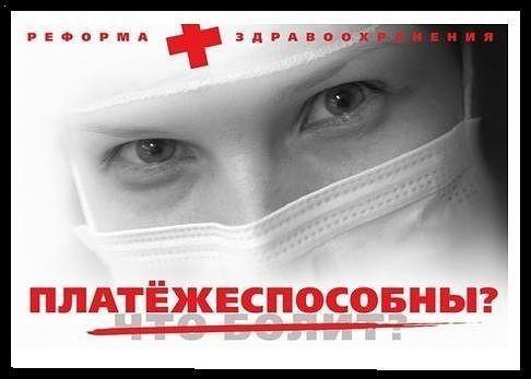 Как работает простая арифметика платного здравоохранения в России?