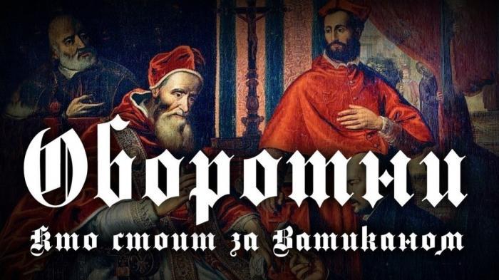 Серые кардиналы Ватикана. Истинные цели и планы оборотней Ватикана