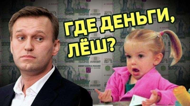 Куда пропали 100 млн. рублей Лёхи Навального?