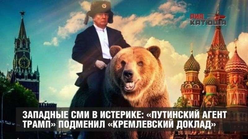 Западные СМИ бьются в истерике: «путинский агент Трамп» подменил «Кремлёвский доклад»